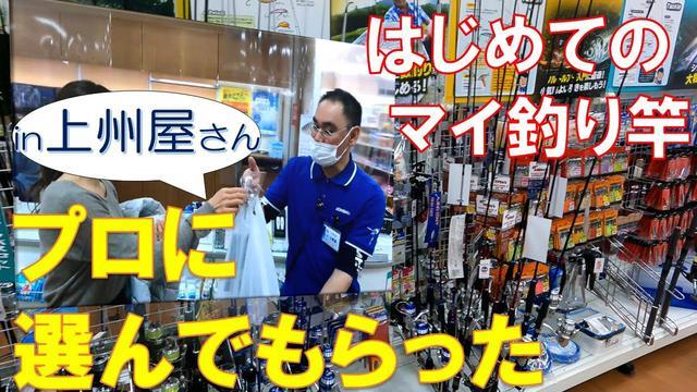 画像: 初心者つり女子 釣り具店で初めてのマイ竿を購入しました 堤防釣り始めます! www.youtube.com