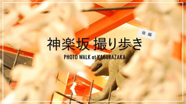 画像: ▼神楽坂撮り歩き同行記【後編】 youtu.be