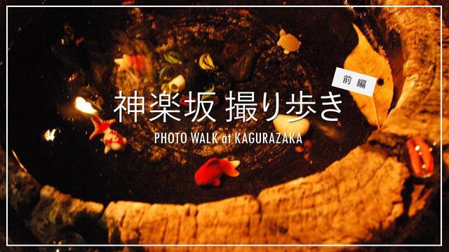 画像: ▼神楽坂撮り歩き同行記【前編】 youtu.be