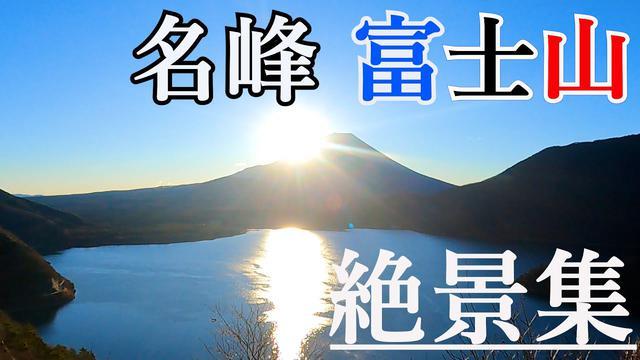 画像: 【お正月企画】名峰 富士山絶景集 この時期しか見れない?ダイヤモンド富士 www.youtube.com