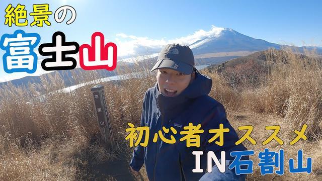 画像: 【日帰り登山】石割山~平尾山の縦走登山! 絶景の富士山と神秘的な石割神社 www.youtube.com