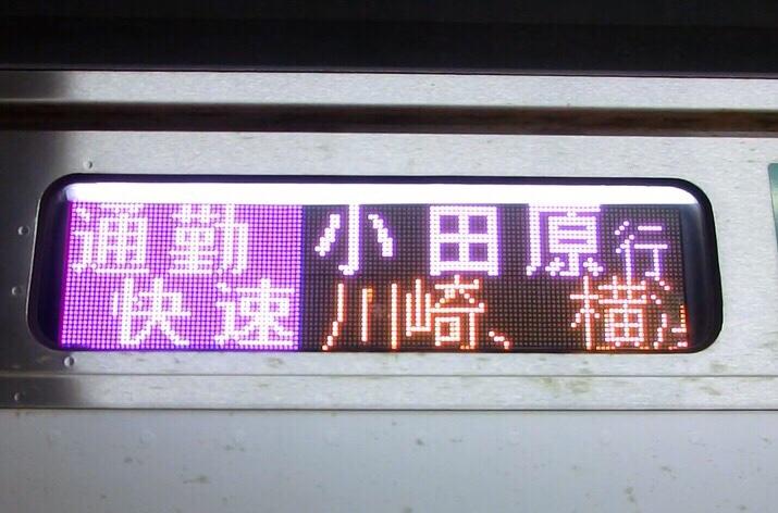 画像: 東海道線の行き先表示器。この日はダイヤ乱れのため川崎・横浜にも臨時停車を行った。/ 弊社社員鈴木 悠斗撮影