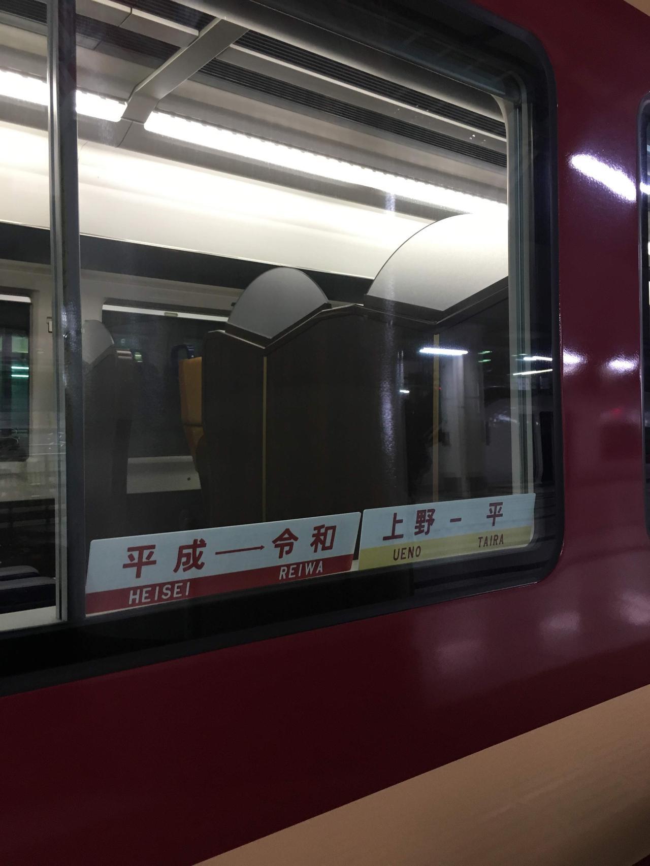 画像: 大好評の「上野ー平」「平成ー令和」サボ(大塚雅士撮影)