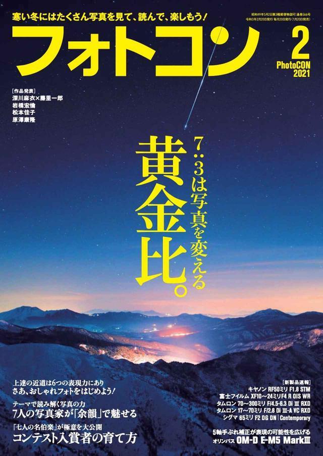 画像: 毎月20日発売 写真の月刊誌「フォトコン」
