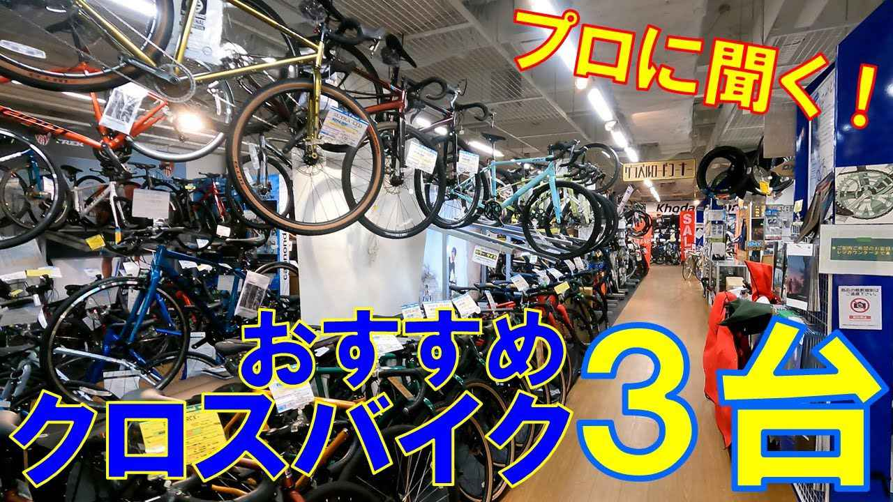 画像: プロに聞く!おすすめのクロスバイク www.youtube.com