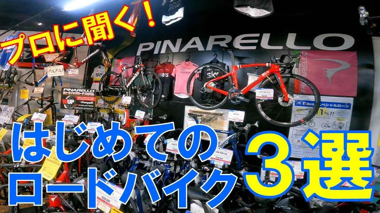 画像: はじめてのロードバイクの選び方 www.youtube.com