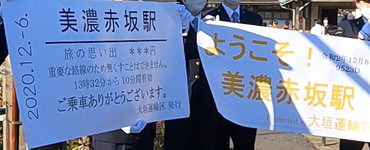 画像: 美濃赤坂駅ではJR東海の社員の方々が横断幕を持ってお出迎え。旅の思い出がプライスレスなのは粋である。(弊社社員撮影)