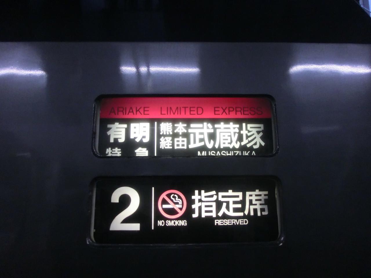 画像: 現在も始発駅・終着駅における行き先表示器回転「幕回し」の際に見ることができる。/ 弊社社員鈴木 悠斗撮影