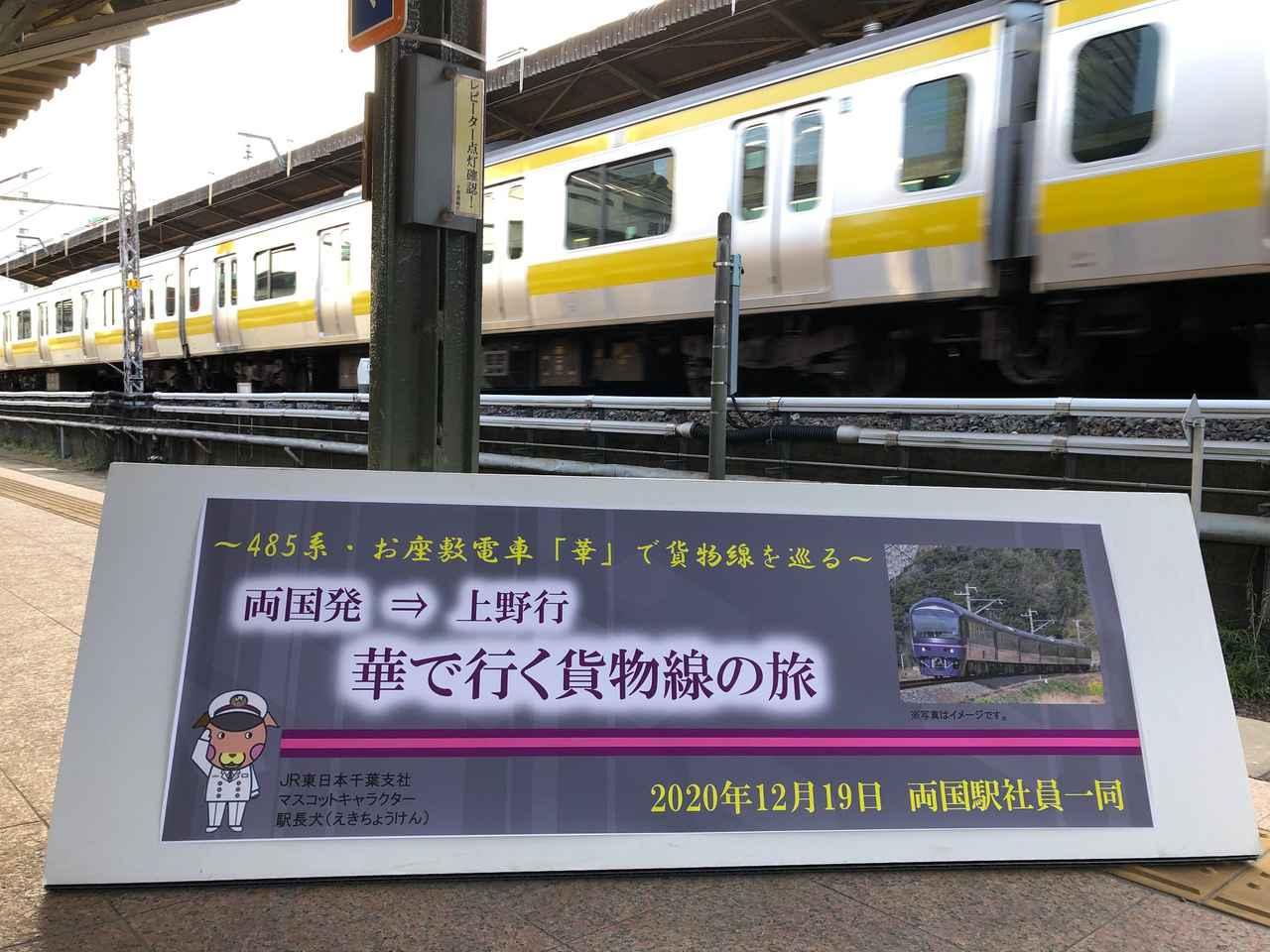 画像: 両国駅の方が作成された看板(スタッフ撮影)