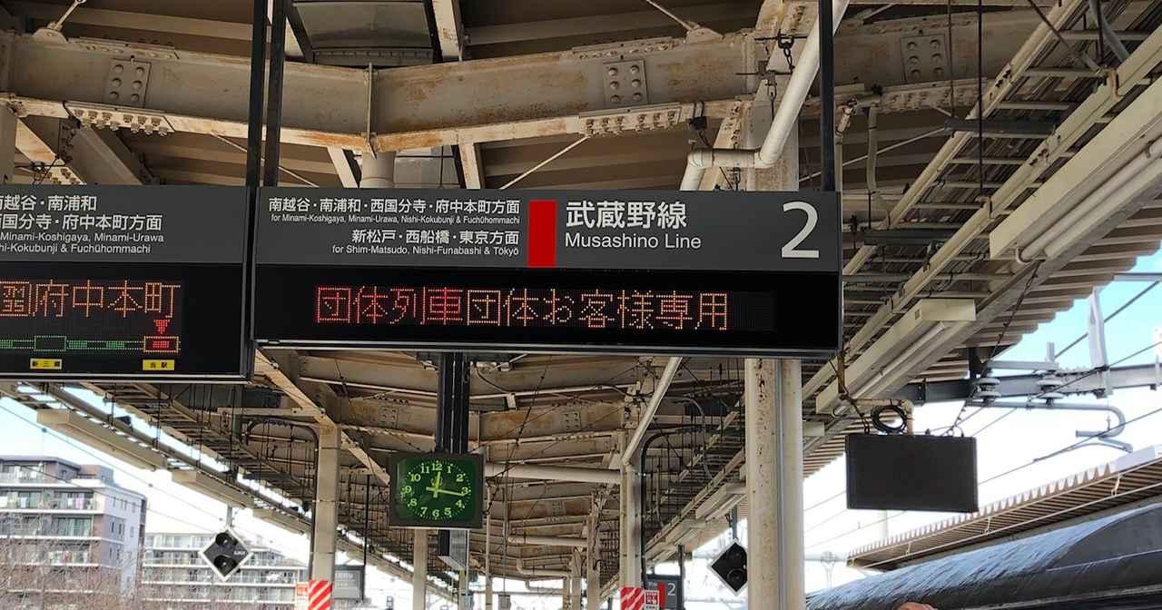 画像2: 吉川美南駅電光掲示板(スタッフ撮影)