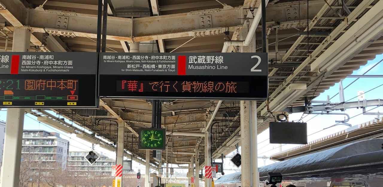 画像1: 吉川美南駅電光掲示板(スタッフ撮影)