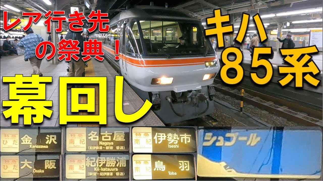 画像: 【幕回し】定期列車としては存在しない行き先も!キハ85系側面幕回し www.youtube.com