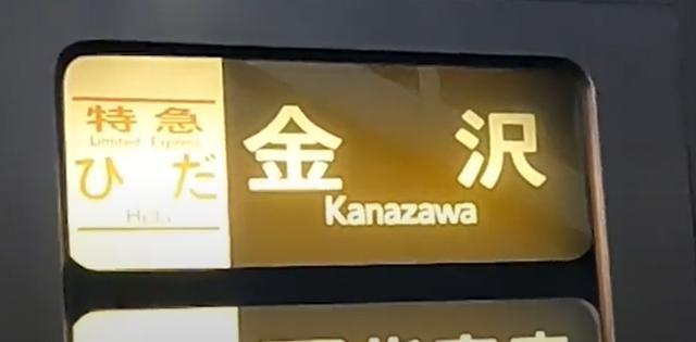 画像: 通常名古屋・大阪~富山を岐阜経由で結ぶ特急ひだ号の幕。金沢行は通常存在しない行き先だが、名古屋駅でこの幕を見かけたら驚いてしまうかもしれない。(弊社スタッフ大塚 雅士社員撮影)