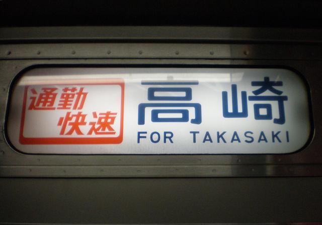 画像: 211系の幕の一例。これ以外にも上野・大宮・前橋・通勤快速前橋など多種多様な種別・行き先の組み合わせが搭載されている。(弊社スタッフ鈴木 悠斗撮影)