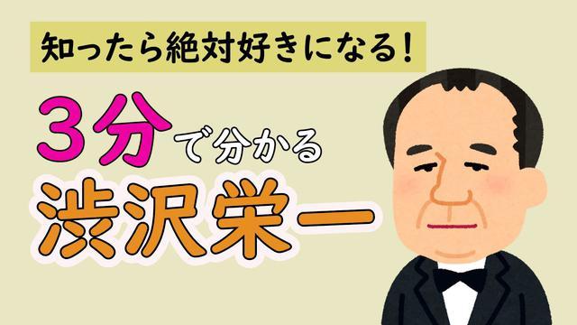 画像: 2021新大河ドラマ「青天を衝け」主人公の渋沢 栄一を3分でポップに分かりやすく解説! www.youtube.com