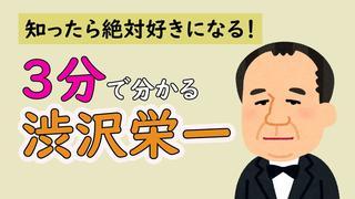 大河ドラマの主人公・渋沢栄一とは?