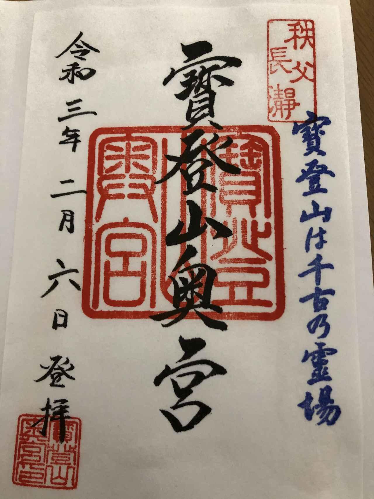 画像: 宝登山神社奥宮 御朱印 2021/2/6現在は直書きではありませんでした