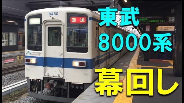 画像: 【幕回し】8000系前面・側面幕回し 定期列車としては存在しない行き先も! www.youtube.com