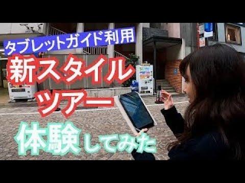 画像: 【銀座】タブレットガイドでめぐる新スタイルのツアーを体験してみた youtu.be