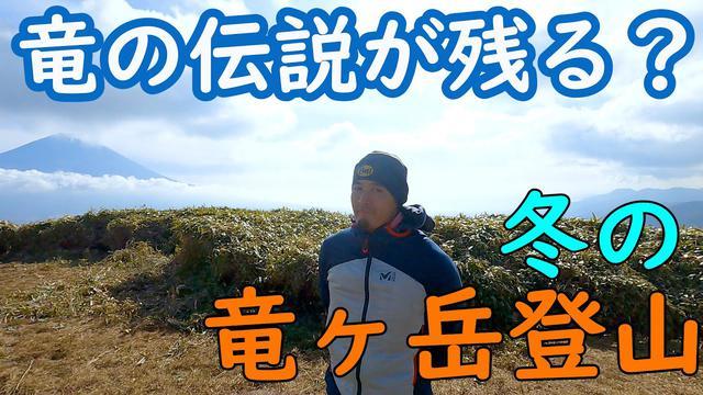 画像: 【日帰り登山】 竜の伝説が残る! 富士山を臨む冬の竜ヶ岳に杉本ガイドと行ってみた! www.youtube.com