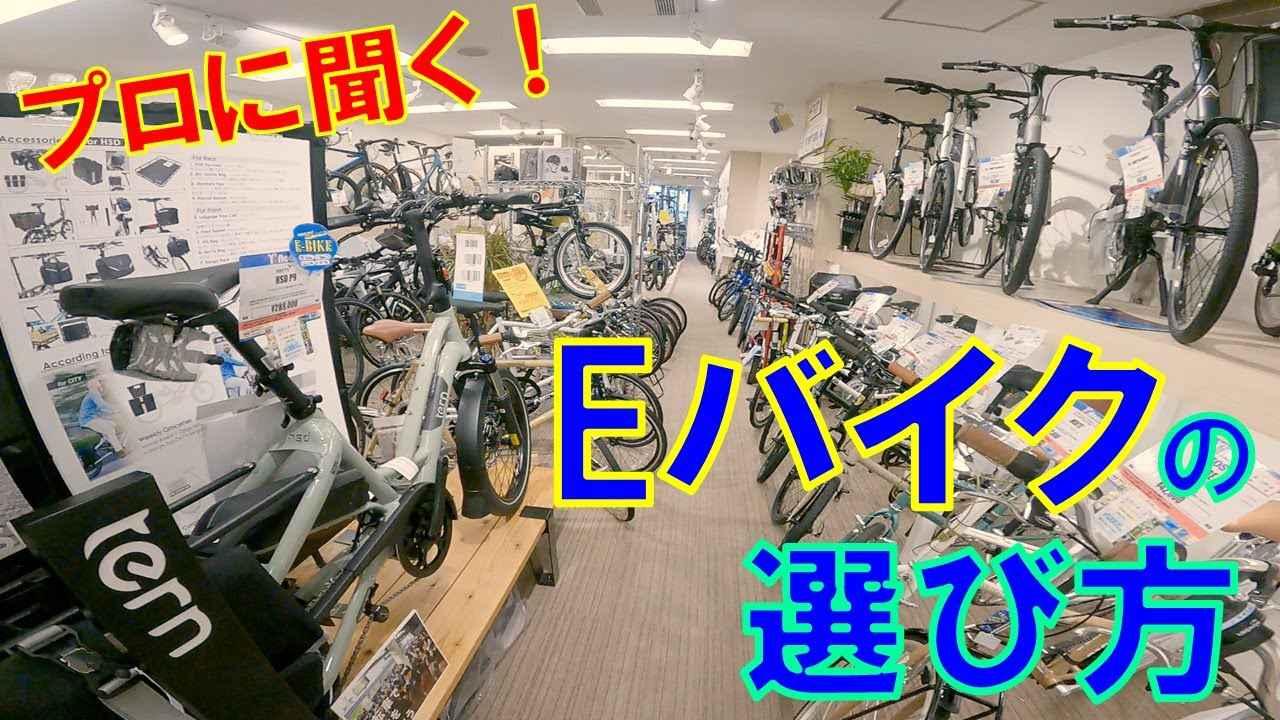 画像: プロに聞く!はじめてのEバイクの選び方 www.youtube.com