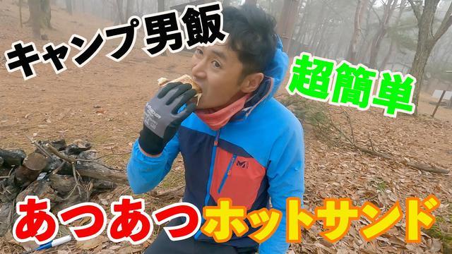 画像: 【キャンプ】超簡単!バウルーであつあつホットサンドづくり www.youtube.com