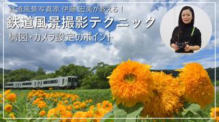 カメラの基本設定と構図決めのポイント/鉄道風景写真家・伊藤宏美