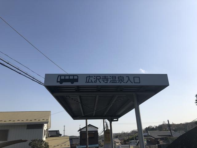 画像: バス停標識