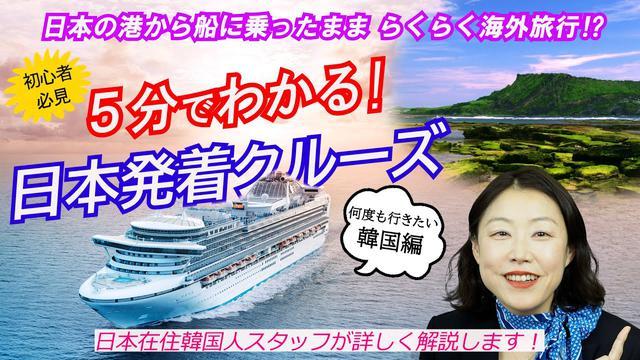画像: 日本の港から船に乗ったままクルーズ船で楽々海外旅~へジョリーナが伝授する済州、釜山の楽しみ方~おすすめグルメも一挙公開!気軽に行ける日本発着クルーズの魅力を分かり易くお届けします! www.youtube.com