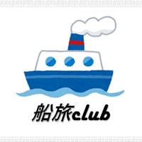 画像: 船旅club