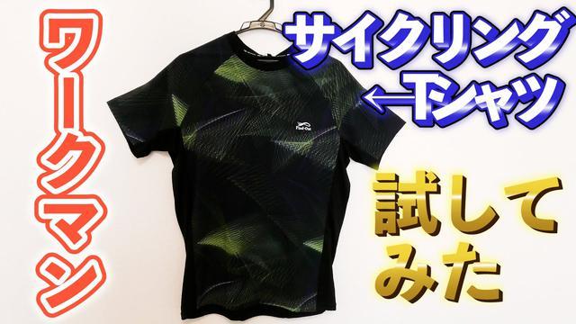 画像: 【ウェア】○○○円!ワークマンのサイクリングTシャツ試してみた www.youtube.com