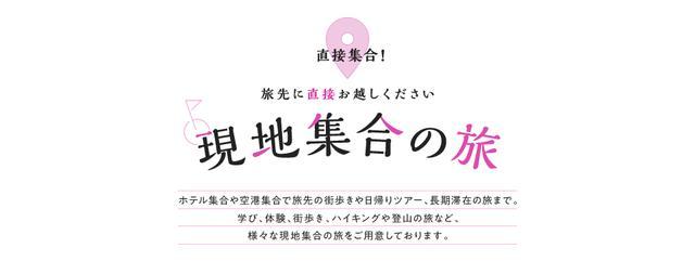 画像: 【関西エリア】現地集合の旅・ツアー・旅行|クラブツーリズム