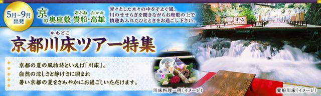 画像: (関西発)京都川床ツアー・旅行 | クラブツーリズム
