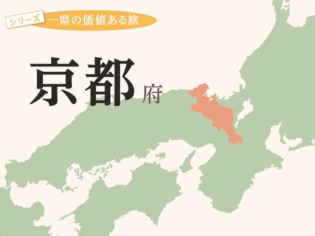 画像: 京都府行きのツアー・旅行<大阪・京都・奈良・滋賀発>│クラブツーリズム