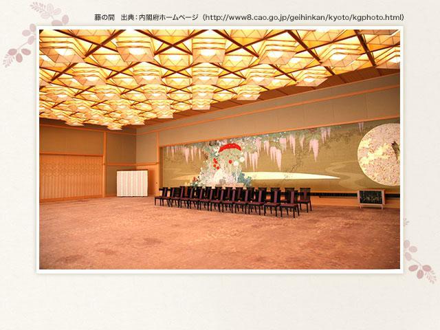 画像: 京都迎賓館のご紹介|京都迎賓館ツアー・旅行│クラブツーリズム