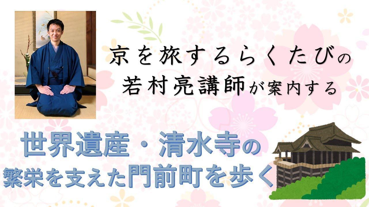 """画像: 京を旅する""""らくたび""""若村講師が案内する『世界遺産・清水寺門前町~ねねの道』 www.youtube.com"""