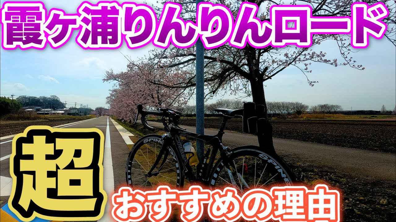 画像: 【サイクリング】つくば霞ヶ浦りんりんロード 日帰りで走ってみた www.youtube.com