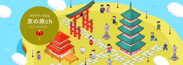 画像1: 【クラブツーリズム 趣味に夢中】京の旅ch|趣味を楽しむコミュニティサイト