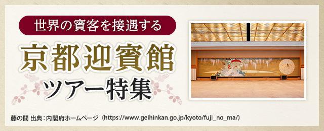 画像: 京都迎賓館ツアー・旅行│クラブツーリズム