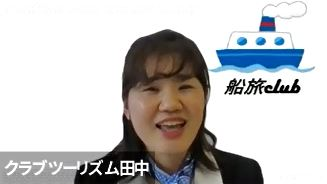 画像: 船旅club 田中