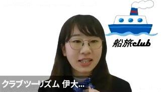 画像: 船旅club 伊大知