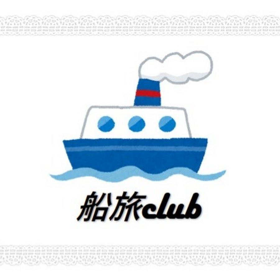 画像: クラブツーリズム【公式】船旅club