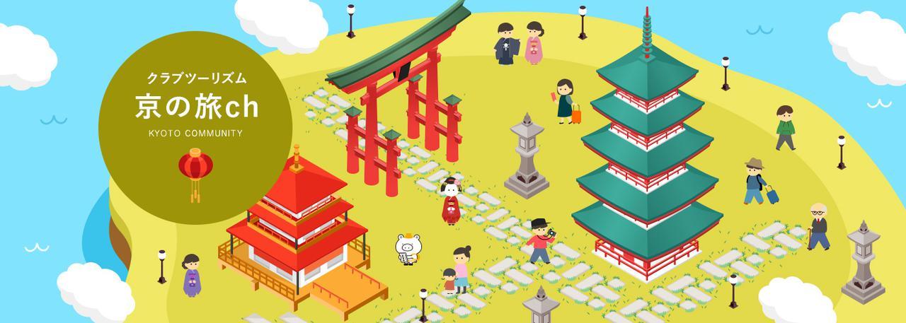 画像: 【クラブツーリズム 趣味に夢中】京の旅ch|趣味を楽しむコミュニティサイト