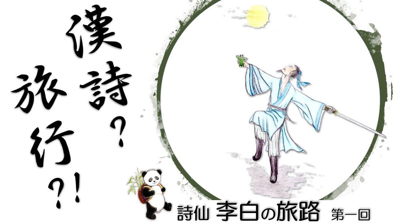 画像: 漢詩で旅する中国~李白の旅路 第一回目<前編> www.youtube.com