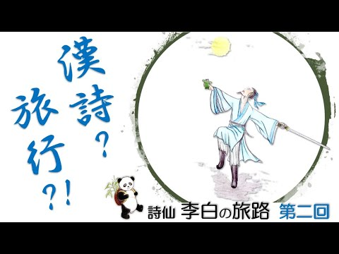 画像: 漢詩で旅する中国~李白の旅路 第二回<後編> youtu.be