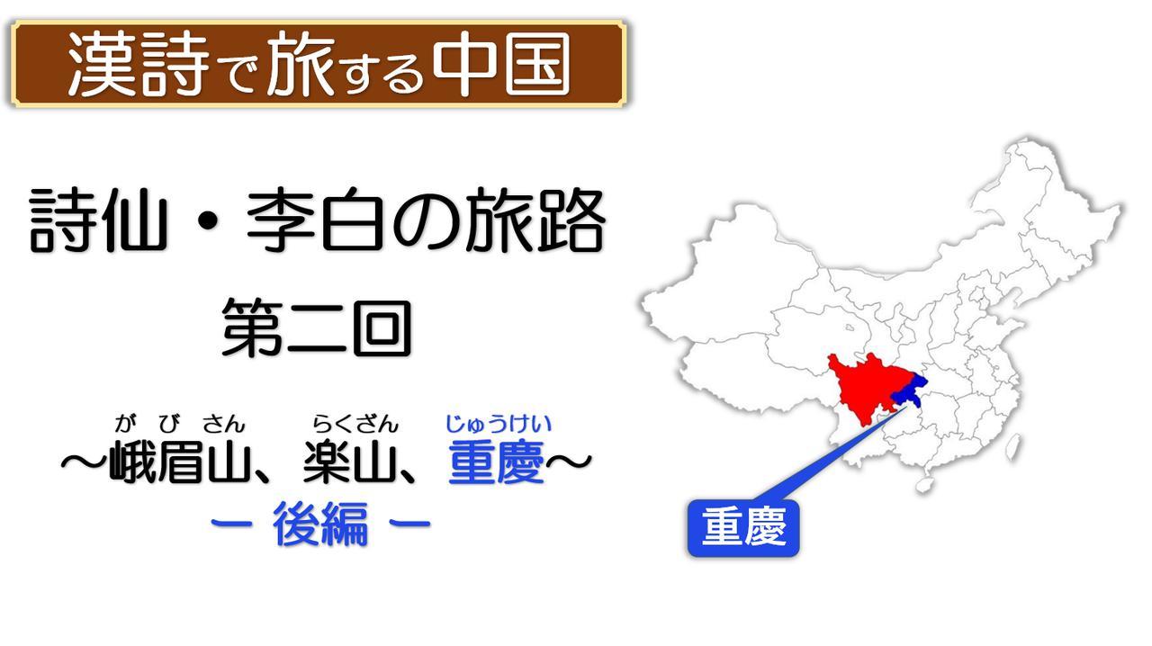 画像2: 漢詩で旅する中国 「詩仙・李白の旅路」<第二回・後編> 【中国五千年倶楽部】<温故知新>