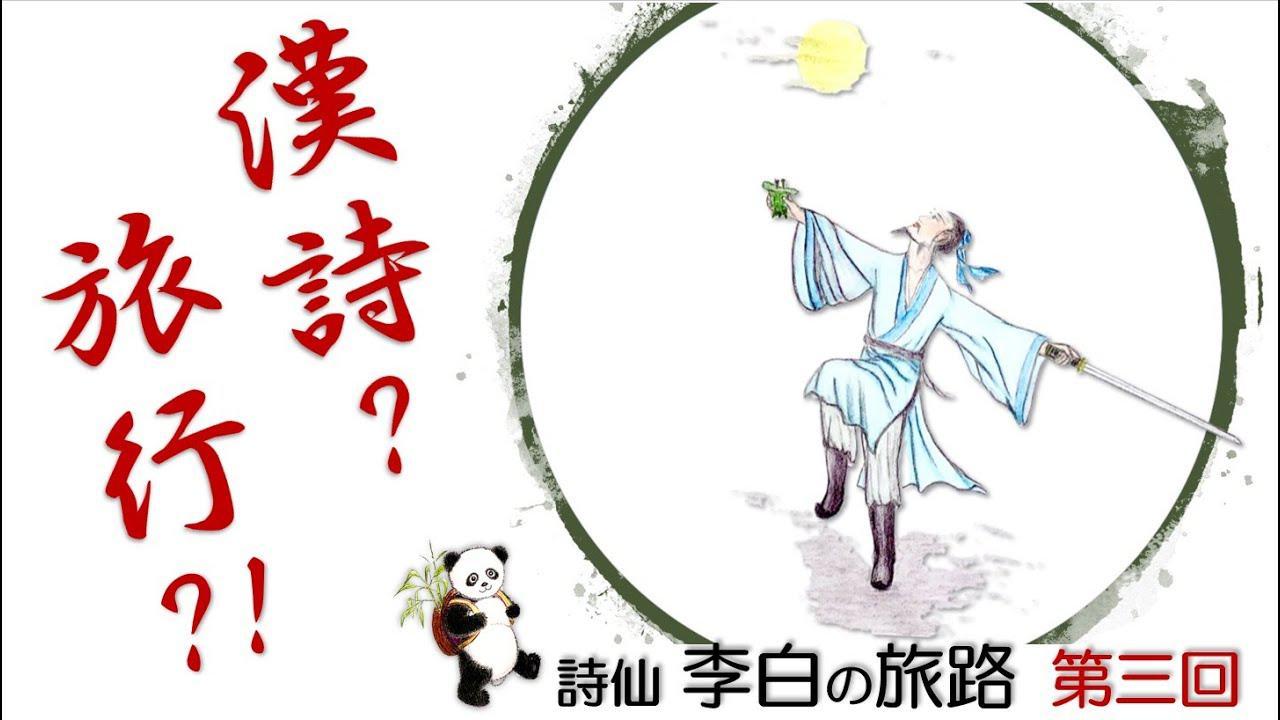 画像: 漢詩で旅する中国~李白の旅路 第三回<前編> www.youtube.com