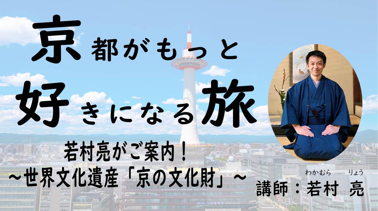 画像: 学び放題「京都がもっと好きになる旅」