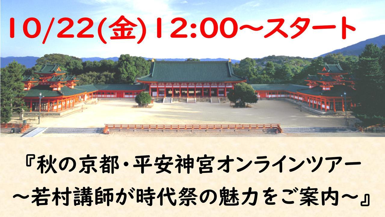 画像: 趣味活「秋の京都・平安神宮オンラインツアー」