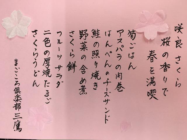 画像1: 【まごころ倶楽部三鷹】春爛漫!!咲良御膳♪